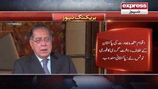 Aqwam e Mutahida Bharat ki Pakistani kay khilaf dehshatgardi ka fori notice lay