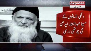 Dukhi insanon kay Maseeha Abdul Sattar Edhi ki chothi barsi