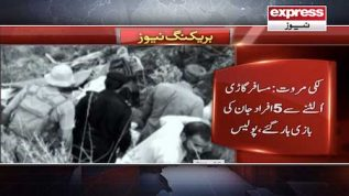 Laki Marwat: Musafir gari ulatnay say 5 afrad jan ki bazi har gaey
