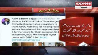 Asim Saleem Bajwa holds important meetings