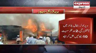 Fire destroys 2 hotels, 10 shops in Lower Dir